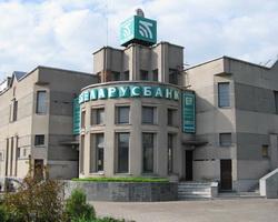 Надежный банк в Белоруссии