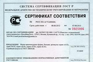Сертификат соответствия ТС ТР