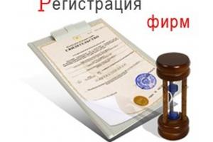 Регистрация фирм