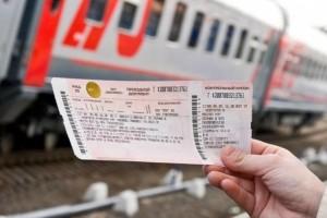 Дешевые билеты на поезд - всегда приятно